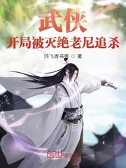 Wuxia: at the beginning, he was chased and killed by Lao Ni