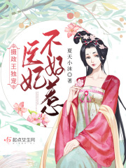 Regent s only favorite: the medical concubine is not easy to provoke